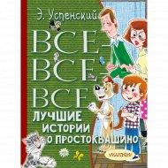 Книга «Все-все-все лучшие истории о Простоквашино».