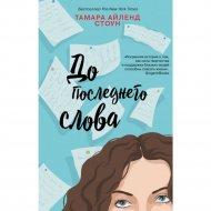 Книга «До последнего слова» Тамара Стоун.