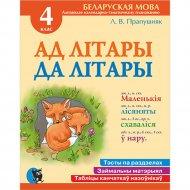 Книга «Ад лiтары да лiтары: сшытак-трэнажор па беларускай мове для 4-га класа».