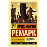 Книга «На обратном пути».