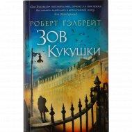 Книга «Зов Кукушки» Роберт Гэлбрейт.