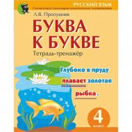 Книга «Буква к букве: тетрадь-тренажёр по русскому языку для 4-го класса».