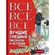 Книга «Все-все-все лучшие смешные рассказы и истории».