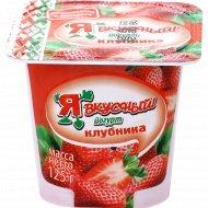 Йогурт «Я вкусный» клубника 2.5 %, 125 г.