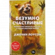 Книга «Безумно счастливые» Дженни Лоусон.
