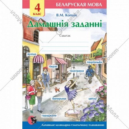 Книга «Дамашнiя заданнi: сшытак па беларускай мове для 4-га класа».