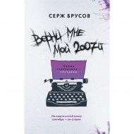 Книга «Верни мне мой 2007-й» Серж Брусов.