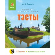 Книга «Чалавек i свет. Мая Радзiма Беларусь.Тэсты. 4 клас».