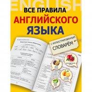 Книга «Все правила английского языка с иллюстрированным словарем».
