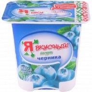 Йогурт «Я вкусный» черника 2.5 %, 125 г.