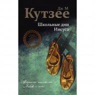 Книга «Школьные дни Иисуса».