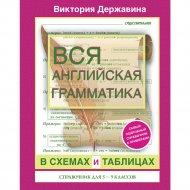 Книга «Вся английская грамматика в схемах и таблицах».