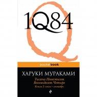 Книга «1Q84. Тысяча невестьсот восемьдесят четыре. Июль-сентябрь».