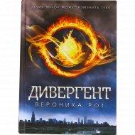 Книга «Дивергент» жестокие игры, Вероника Рот.