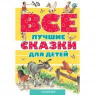 Книга «Все лучшие сказки для детей».