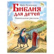 Книга «Библия для детей. Евангельские рассказы».