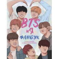 Книга «BTS и я. Фанбук».