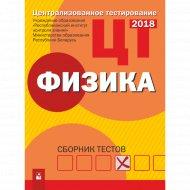 Книга «ЦТ. Физика: сборник тестов».