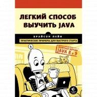 Книга «Легкий способ выучить Java» Пейн Б.