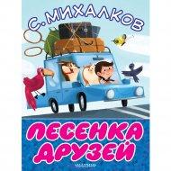 Книга «Песенка друзей» Сергей Михалков.