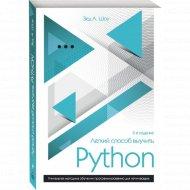 Книга «Легкий способ выучить Python» Шоу З.
