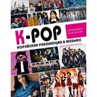 Книга «K-POP! Корейск революця в музыке».