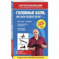 Книга «Головные боли, или зачем человеку плечи?» Бубновский С.М.