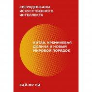 Книга «Сверхдержавы искусств интеллекта».