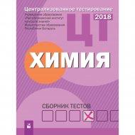 Книга «ЦТ. Химия: сборник тестов».
