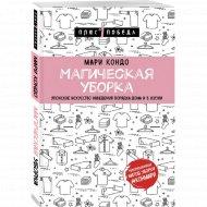 Книга «Магическая уборка» Кондо Мари.