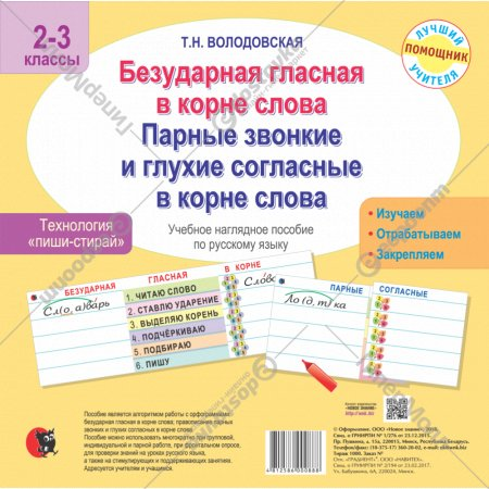 Плакат «Безударная гласная в корне слова» для 2-3 класса.