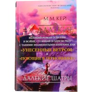 Книга «Далекие шатры» М.М. Кей.