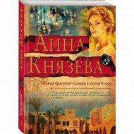 Книга «Черный бриллиант Соньки Золотой Ручки» Князева А.