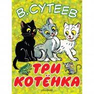 Книга «Три котёнка».