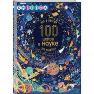 Книга «100 шагов в науке» Л.Дж. Джиллиспай.