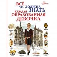 Книга «Все, что должна знать каждая образованная девочка».