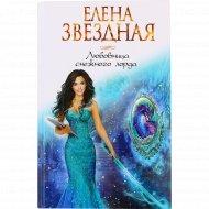 Книга «Любовница снежного лорда» Е. Звездная.