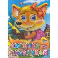 Книга «Лисичка со скалочкой».