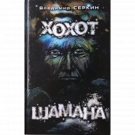 Книга «Хохот шамана».