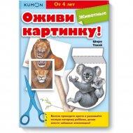 Книга «Оживи картинку! Животные. KUMON».