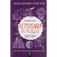 Книга «Астрономия на пальцах» А. Никонов.