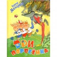 Книга «Три поросенка» С.В. Михалков