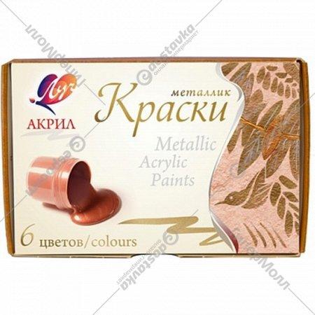Краски акриловые «Mеталлик» 6 цветов.