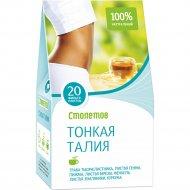 Напиток чайный «Столетов» тонкая талия, 20 пакетиков
