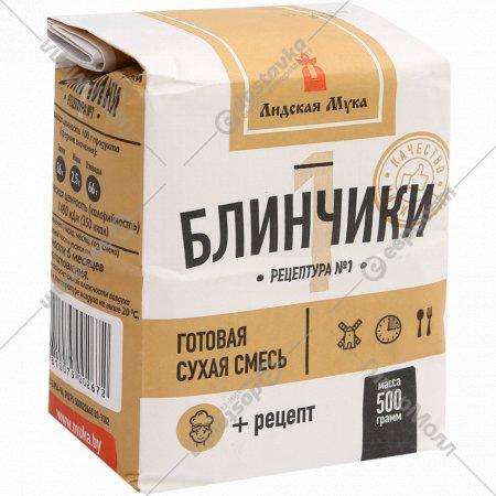 Готовая сухая смесь «Блинчики №1» 500 г.