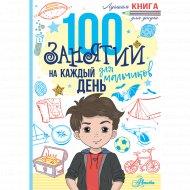 Книга «100 занятий для мальчиков на каждый день».