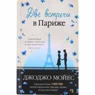 Книга «Две встречи в Париже» Джоджо Мойес.