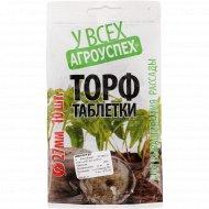 Торфяные таблетки «Агроуспех» 27 мм, 10 шт