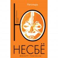 Книга «Нетопырь» Ю. Несбе.