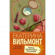 Книга «Зюзюка, или как важно быть рыжей».
